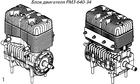 Блок двигателя РМЗ-640-34, фирм РМ
